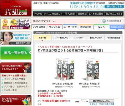 究曲.comにて予約販売中!