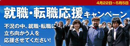 オフィス系講座が1本1,000円!就<br /> 活・転職応援キャンペーン