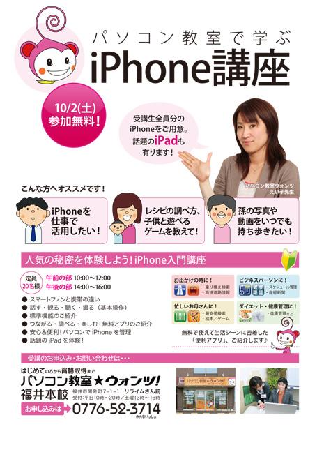 iPhone無料講座