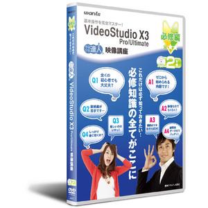 VideoStudioX3(ビデオスタジオ13)使い方DVD講座