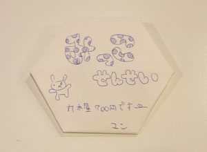 in700円