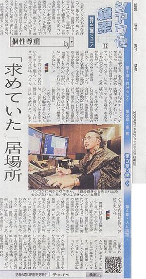 福井新聞の壱面!
