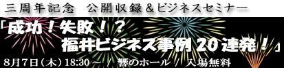 あばさけラジオ3周年記念