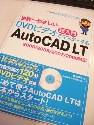 DVDは充実の120分!